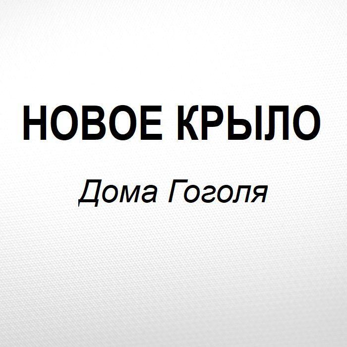 Новое крыло Дома Гоголя