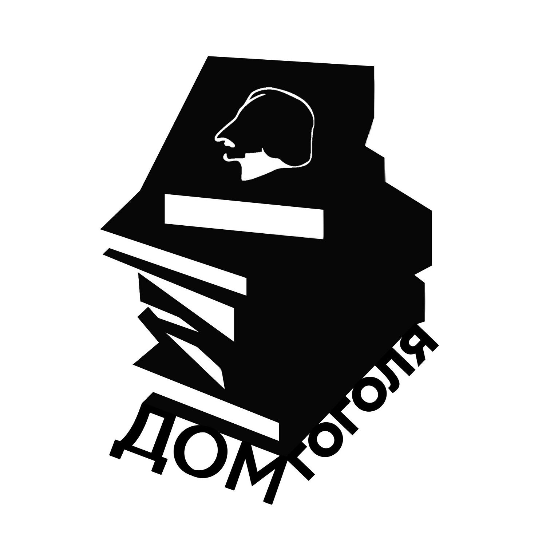 Дом Н. В. Гоголя – мемориальный музей и научная библиотека