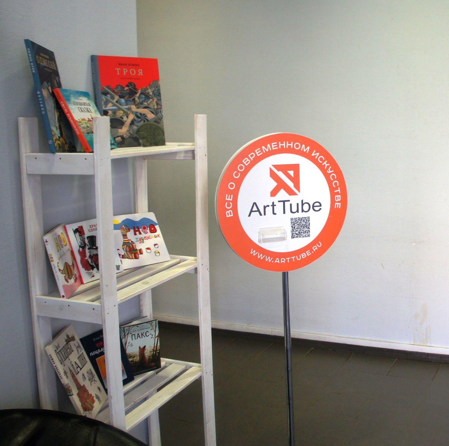 Акция от арт-афиши ArtTube и галереи «Нагорная»