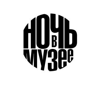День и Ночь в Музее 2017 в «Булгаковском Доме»