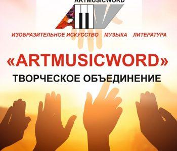 «ARTMUSICWORD» представляет фестиваль-конкурс «Земля моя, я пред тобой в долгу»