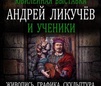 Выставка Андрей Ликучёв и ученики