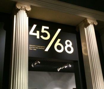 Рецензия на выставку «45/68. Лицом к будущему. Искусство Европы 1945-1968»