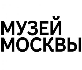 Билеты на Музей Москвы