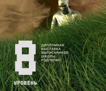 Выставка «Восьмой уровень»
