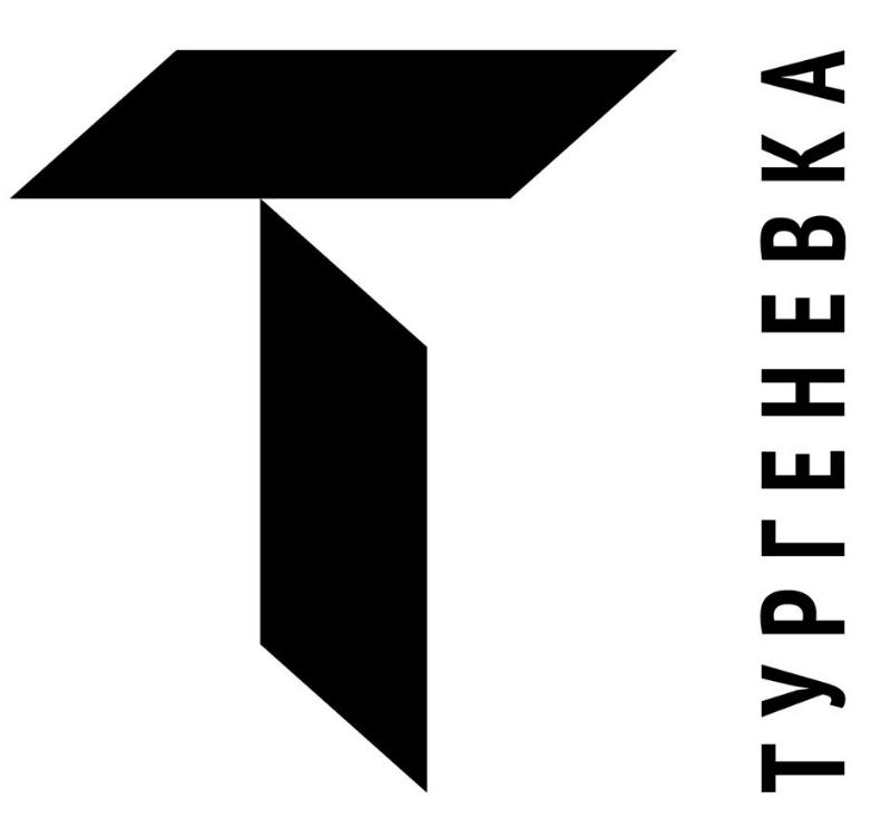 Библиотека-читальня им. И. С. Тургенева