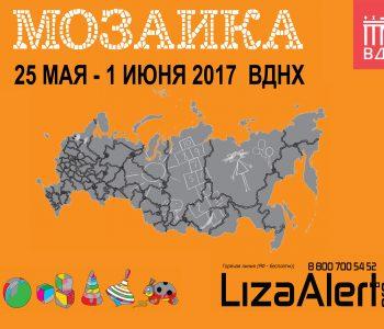 Выставка «Мозаика»