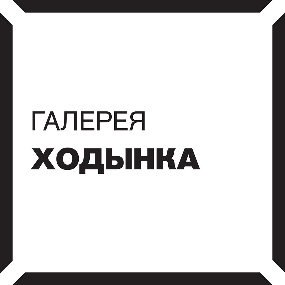 Галерея «Ходынка»