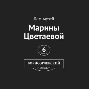 The house-museum of Marina Tsvetaeva