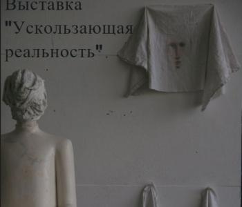 Выставка Александра Ворохоба «Ускользающая реальность»