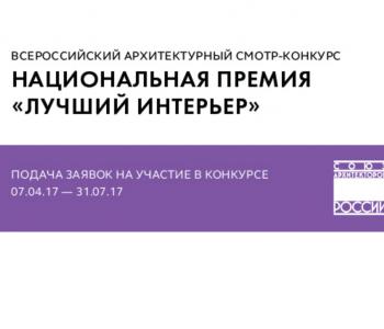 Всероссийский архитектурный смотр-конкурс Национальная премия «Лучший интерьер»