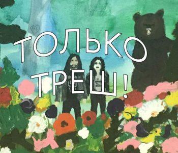 Только ТРЕШ. Afterparty выставки «Ничего нового»