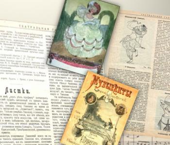 Выставка «На подмостках сцены: музыкальный театр начала ХХ века»
