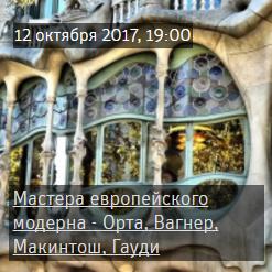 Лекция «Мастера европейского модерна – Орта, Вагнер, Макинтош, Гауди»