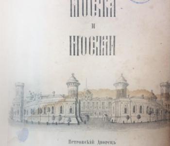 Выставка «Архитекторы послепожарной Москвы»