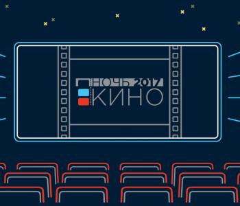Ночь кино 2017 в Галерее Нагорная