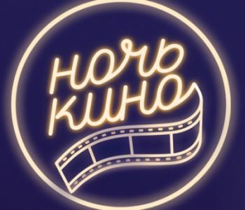Ночь кино 2017 в Московском литературном музее-центре К. Г. Паустовского