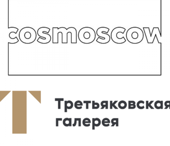 Государственная Третьяковская галерея станет музеем года Cosmoscow