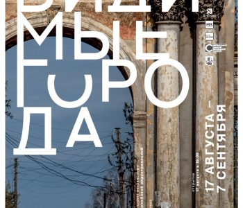 "Exhibition of the documentary project ""Invisible Cities"""