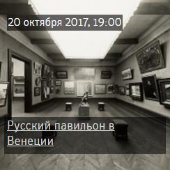 Лекция «Русский павильон в Венеции»