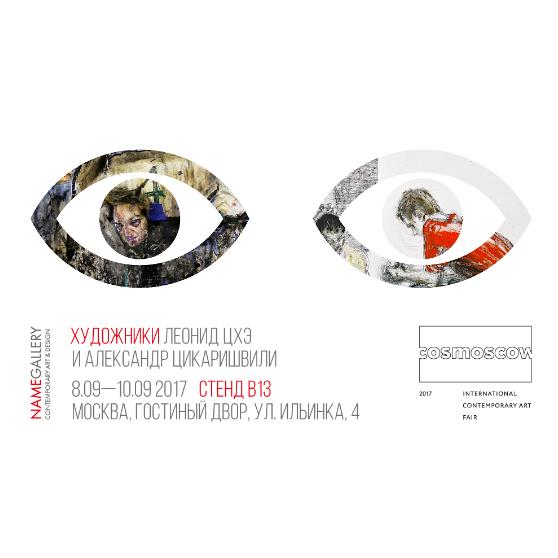 NAMEGALLERY участвует в ярмарке современного искусства Cosmoscow 2017