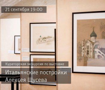 Кураторская экскурсия по выставке «Итальянские постройки Алексея Щусева»