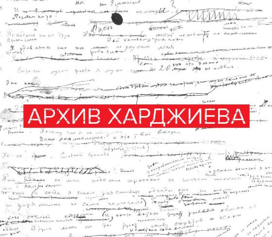 Выставка «Архив Харджиева»