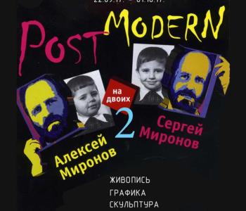Выставка «Post Modern на двоих»