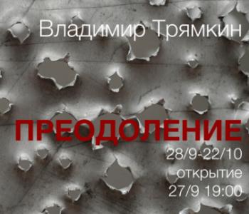 Выставка Владимира Трямкина «Преодоление»