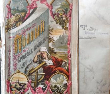 Выставка редких изданий из фонда Музея книги «Календарь для всех и каждого»