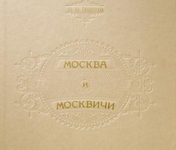 Выставка иллюстраций Аркадия Мелик-Саркисяна к роману В. А. Гиляровского «Москва и москвичи»