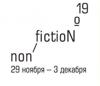 Международная ярмарка интеллектуальной литературы «Non/fictio№19»