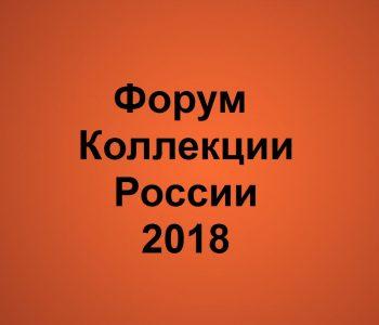Форум «Коллекции России»