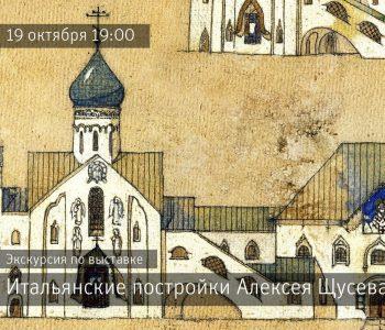 Экскурсия по выставке «Итальянские постройки Алексея Щусева»