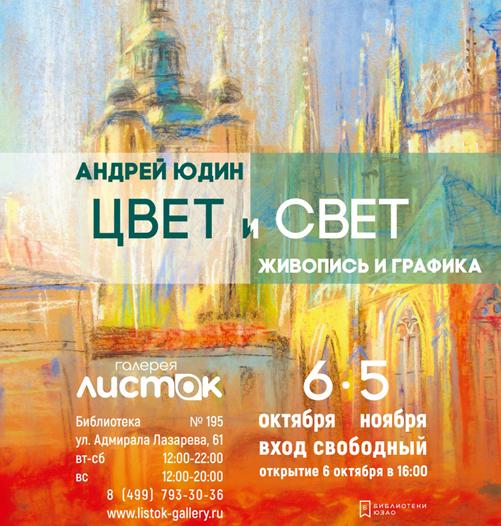 Выставка ноябрь 2017