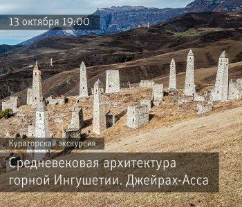 Экскурсия по выставке «Средневековая архитектура горной Ингушетии. Джейрах-Асса»