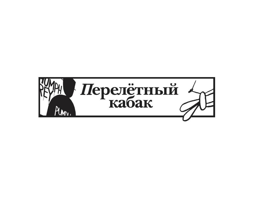Галерея «Перелётный кабак»