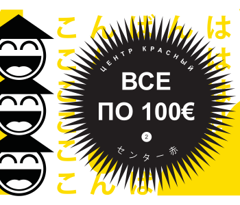 Выставка-продажа «Все по 100»