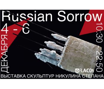 Выставка Степана Никулина «Russian Sorrow»