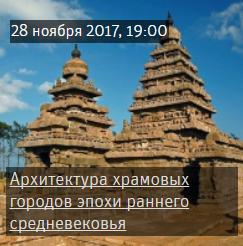 Лекция «Архитектура храмовых городов эпохи раннего средневековья»