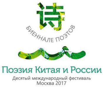 Десятый международный фестиваль «Биеннале поэтов в Москве»: Поэзия Китая и России