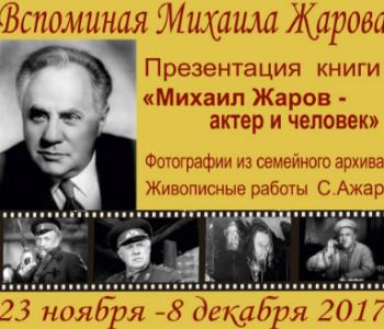 Выставка «Вспоминая Михаила Жарова»