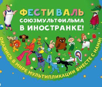 Фестиваль «Союзмультфильма» в «Иностранке»!