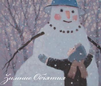 Выставка «Зимние объятия»