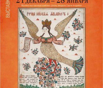 Выставка «Рисованный лубок старообрядцев»