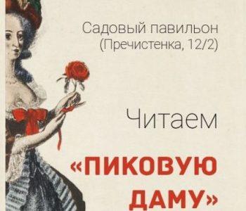 Выставочный проект «Читаем «Пиковую даму»