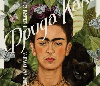 Выставка «Фрида Кало. Ожившие полотна»