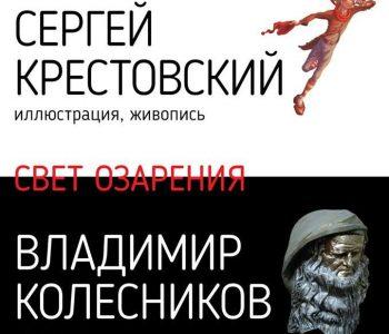 Выставка «Свет озарения»
