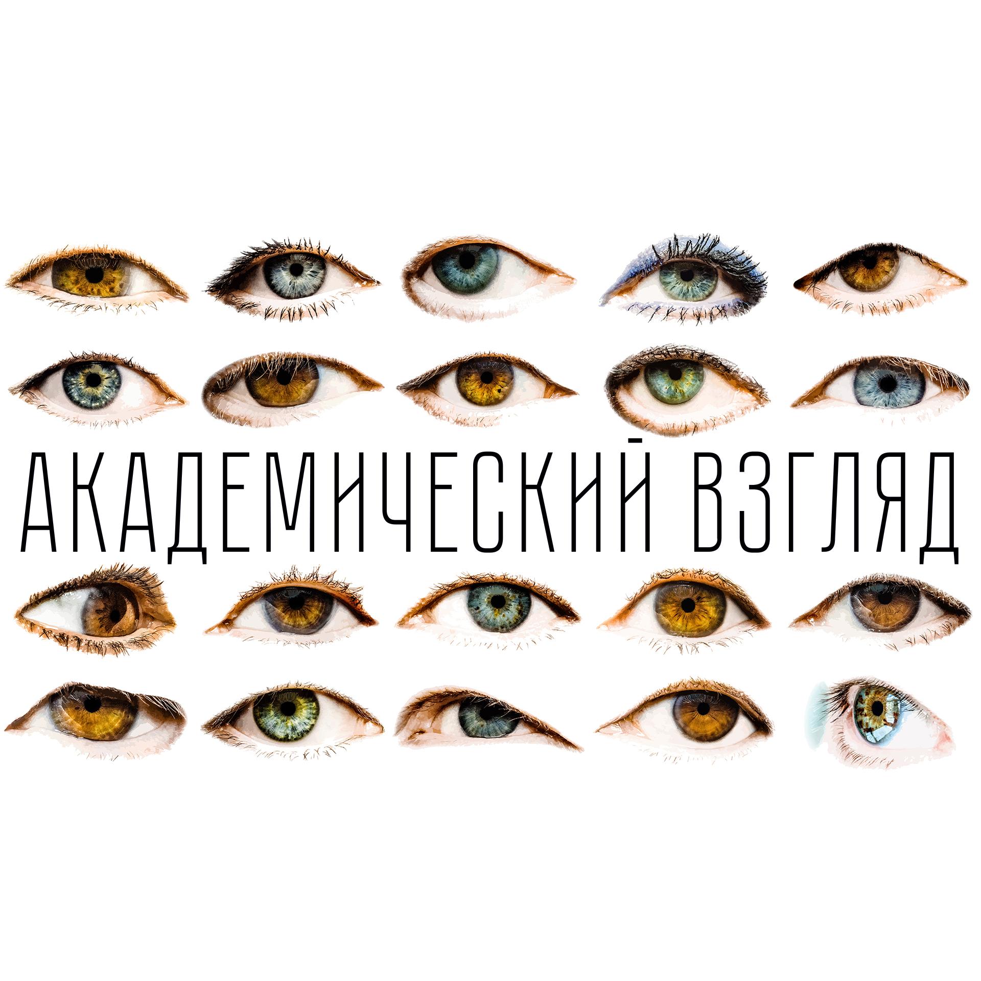 Проект «Академический взгляд»