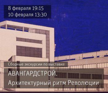 Сборные экскурсии по выставке «АВАНГАРДСТРОЙ. Архитектурный ритм Революции»